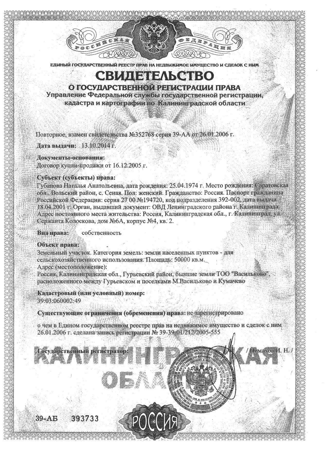 Единый государственный реестр прав на недвижимое имущество как сделать 194
